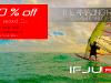 ifju-fins-2015-promotions-50